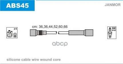 Комплект проводов зажигания JANMOR ABS45