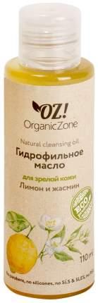 Масло для лица OrganicZone Лимон и жасмин 110 мл