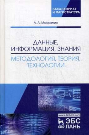 Данные, Информация, Знания: Методология, теория, технологии