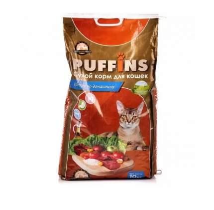 Сухой корм для кошек Puffins, Печень по-домашнему, 10кг