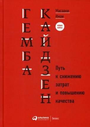 Книга Гемба кайдзен