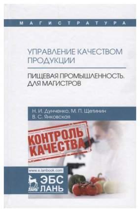 Управление качеством продукци и пищевая промышленность