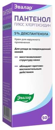 Крем для тела Эвалар Пантенол плюс хлоргексидин 50 г