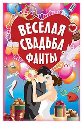 "Книга Фанты ""Веселая свадьба"""