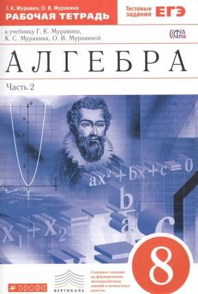 Алгебра, 8 класс Рабочая тетрадь, Ч.2