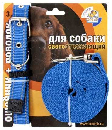 Ошейник и поводок для собак Зооник, светоотражающий, капрон, синий, 20мм, 34-46 см и 3 м