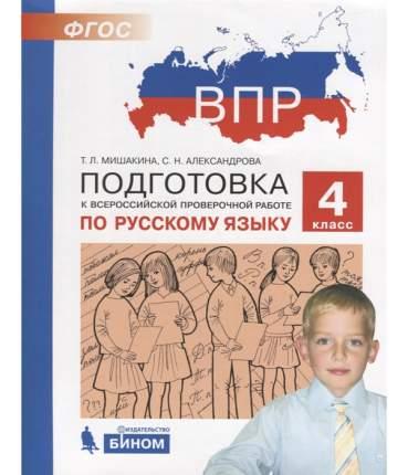 Впр, подготовка к Всероссийской проверочной Работе по Русскому Языку, 4 класс Мишакина