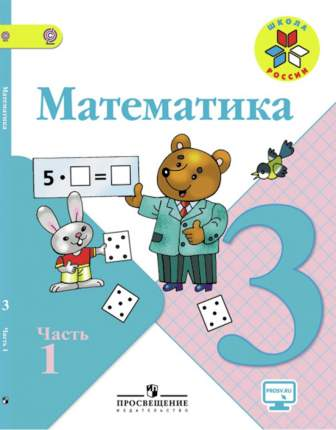 """Моро, Математика, 3 кл, Учебник, В 2-х ч, Ч 1 , С online поддер, (ФГОС) (УМК """"Школа России"""