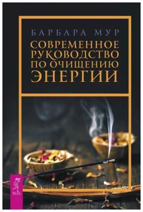 Книга Современное Руководство по Очищению Энергии