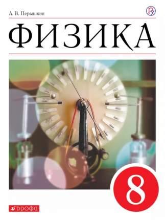 Перышкин, Физика, 8 кл, Учебник, (ФГОС)
