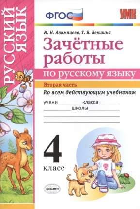 Зачетные Работы, Русский Язык, 4 класс Ч.2, Фгос (К Новым Учебникам)