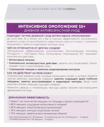 Крем для лица Garnier Skin Naturals Интенсивное омоложение 55+ 50 мл