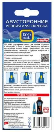 Чистящее средство для плит Top House Двусторонние лезвия для скребка 5 шт