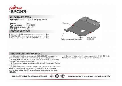 Комплект защиты RIVAL для Chevrolet (111.01001.2)