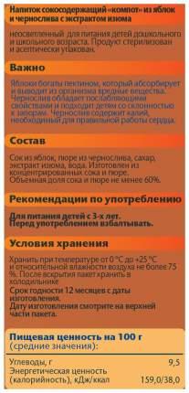 Компот ФрутоНяня Яблоко, чернослив и изюм с 3 лет 500 мл