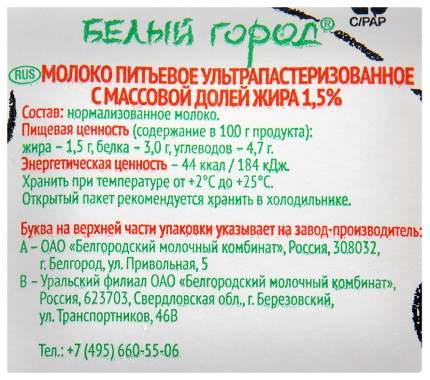 Молоко Белый город ультрапастеризованное 1.5% 1 л