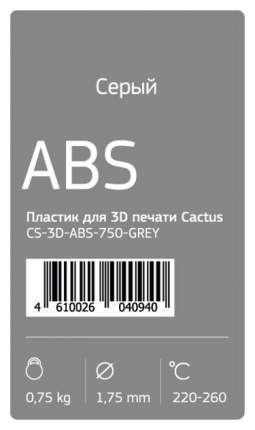 Пластик для 3D-принтера Cactus CS-3D-ABS-750 ABS Grey