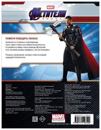 Раскраска АСТ «Мстители Финал. Халк»