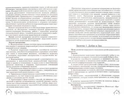 Авдулова, Диагностика и развитие Моральной компетентности личности Дошкольника, Мет, пос