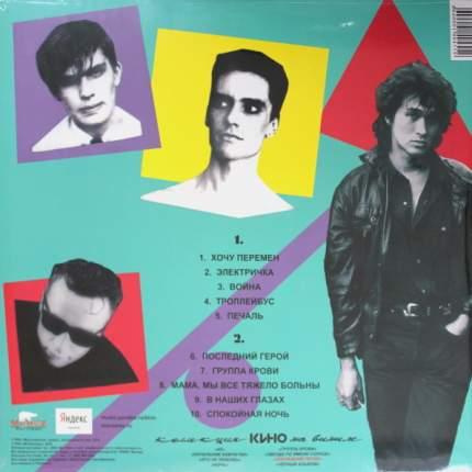 Виниловая пластинка Кино Последний Герой (LP)