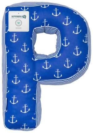 Подушка Крошка Я буква Р 35х25 см, синий