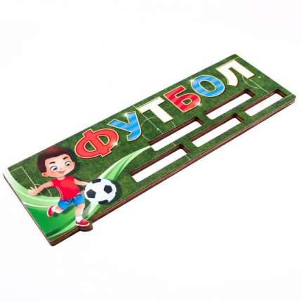 Медальница «Футбол» детская, 29.4 х 10 см Sima-Land