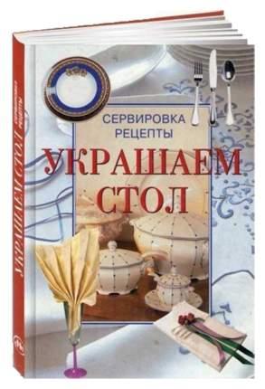 Книга Ниола-пресс Дмитрова И. «Украшаем стол: сервировка, рецепты»