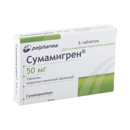 Сумамигрен таблетки 50 мг 6 шт.
