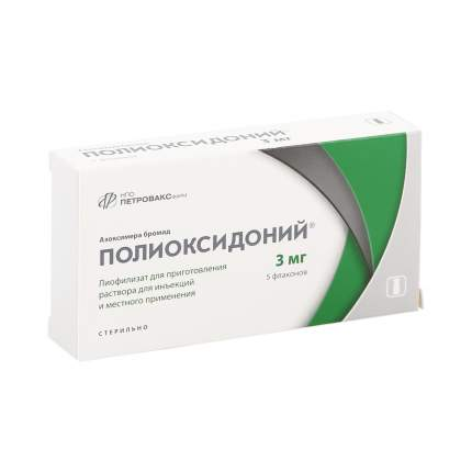 Полиоксидоний лиофилизат 3 мг 5 шт.