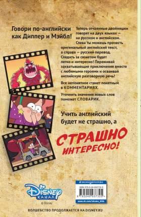 Комикс Гравити Фолз, Ловушка для туристов = Tourist Trapped