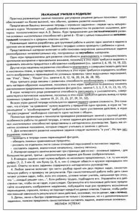 Зак, Интеллектика, Р т для развития Мыслительных Способностей 1, 1 кл (Фгос)