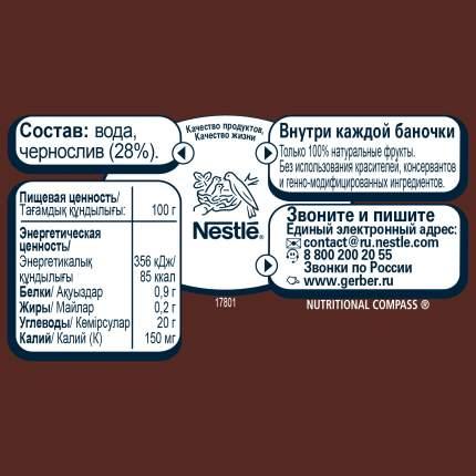 Пюре фруктовое Gerber Чернослив с 4 мес 80 гр