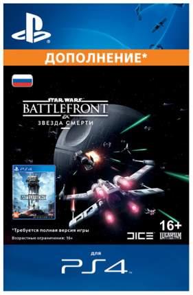 Игра Star Wars Battlefront для PlayStation 4