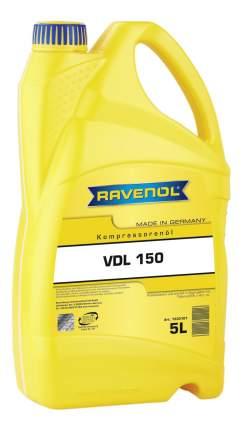 Компрессорное масло RAVENOL Kompressorenoel VDL 150 5л 1330101-005-01-999