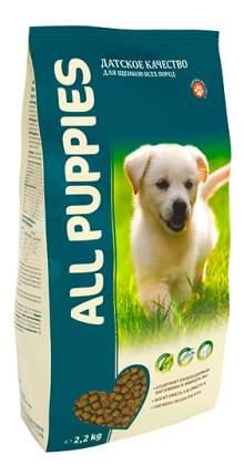 Сухой корм для щенков ALL DOGS All Puppies, злаки, мясо, овощи, рыба, 2.2кг