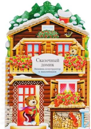 Книжка-Конструктор Мозаика-Синтез Сказочный Домик (Мс10770)