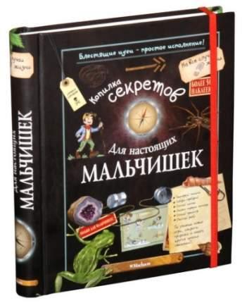 Книга МАХАОН Копилка секретов для настоящих мальчишек