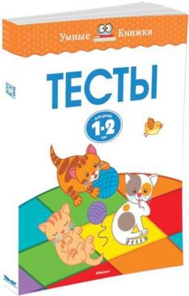 Книжка Махаон тесты. для Детей 1-2 лет