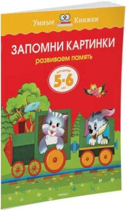 Книжка Махаон Запомни картинк и Развиваем память (5-6 лет)
