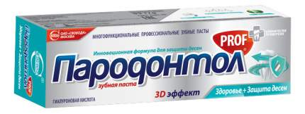 Зубная паста Пародонтол PROF здоровье + защита дёсен 93 г