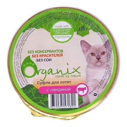 Консервы для котят Organix, мясное суфле с говядиной, 125г