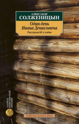 Один день Ивана Денисовича, Рассказы 60-х годов