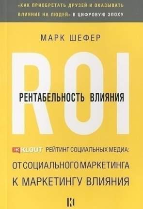 Книга Шефер М, Рентабельность Влияния