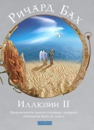 Книга Иллюзии 2, приключения одного ученика, который учеником быть Не Хотел