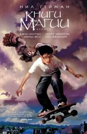 Графический роман Книги магии