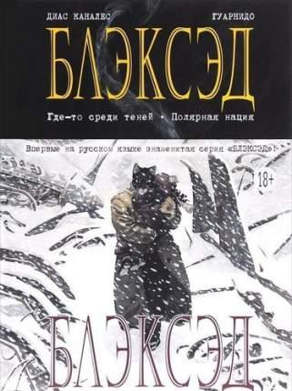 Графический роман Блэксэд, Где-то среди теней, Полярная нация