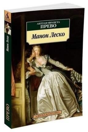 Книга Манон леско