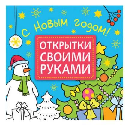 Раскраска МОЗАИКА-СИНТЕЗ Открытки своими руками С Новым годом!