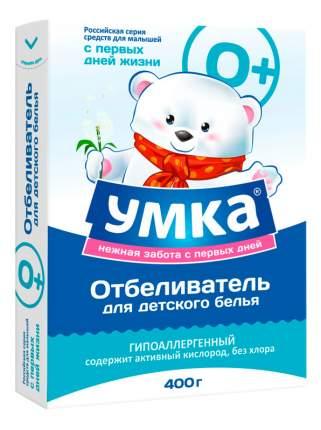 Отбеливатель для детского белья Умка С первых дней жизни 400 г