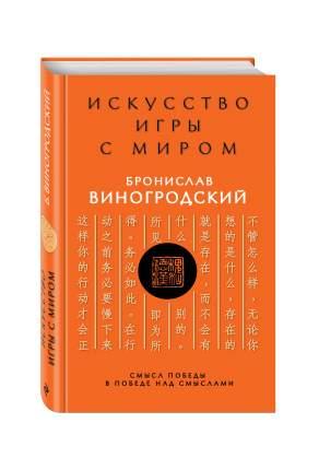 Книга Искусство Игры С Миром, Смысл победы В победе над Смыслами